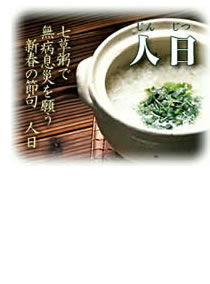 人日 ~七草の節句と正月飾り~ 一般社団法人日本人形協会